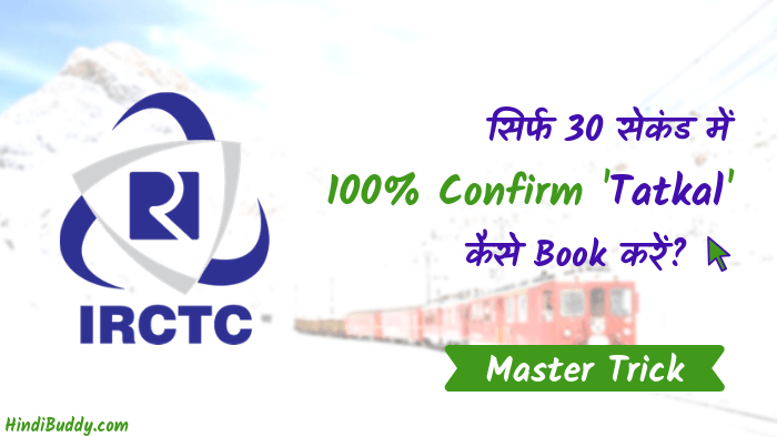 tatkal ticket kaise book kare