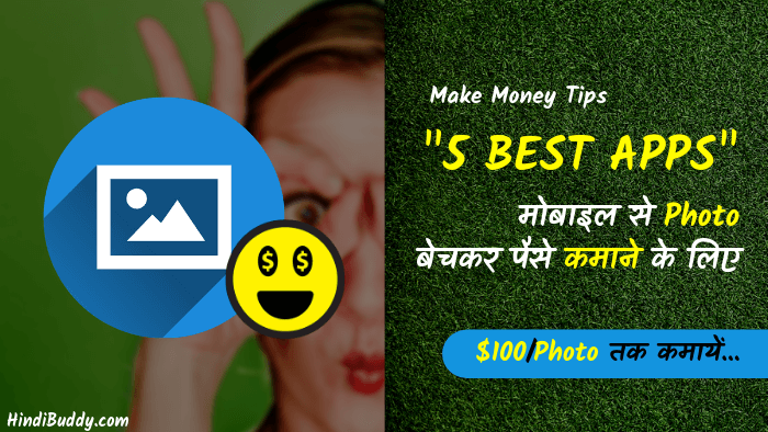 photo selling apps for android in hindi