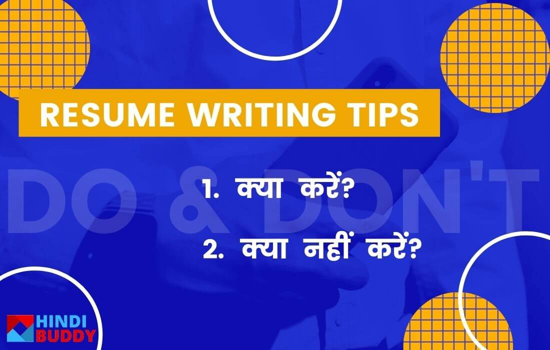 Resume Writing Tips in Hindi
