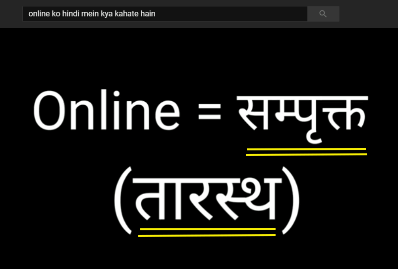 online ko hindi mein kya kehte hain by youtuber