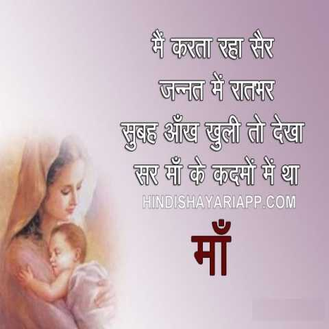 Mother Day Quotes In Hindi 1