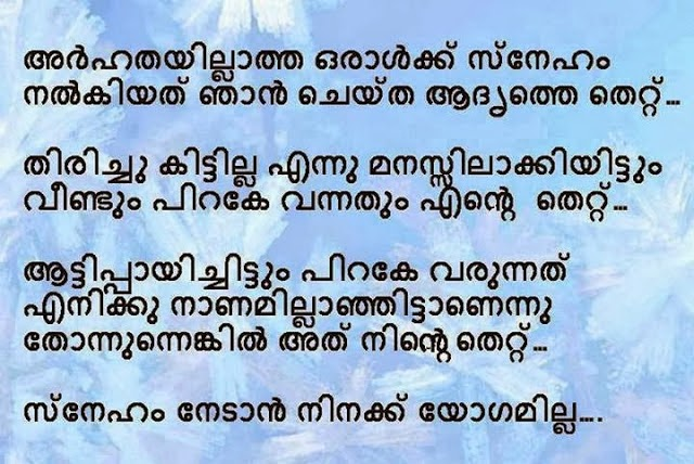 Heart Touching Love Quotes In Malayalam 2