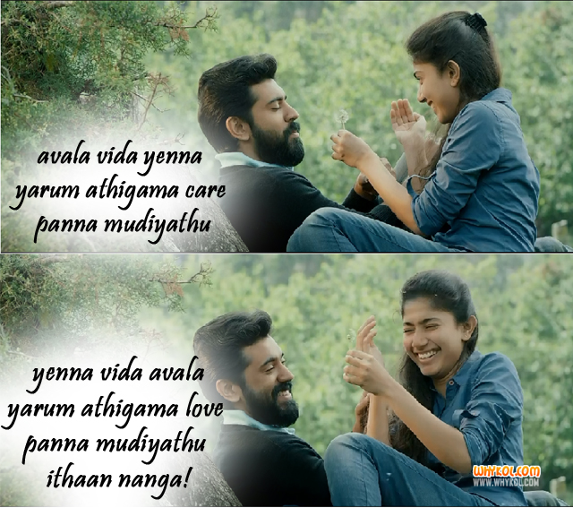 Tamil Love Quotes Images 5