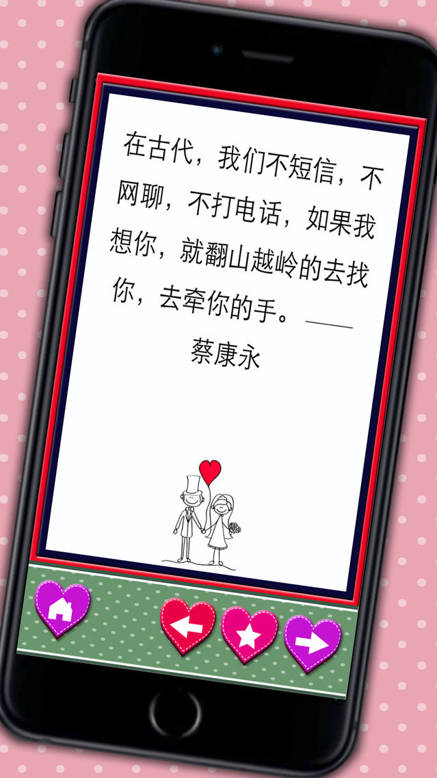 Chinese Love Poems 5