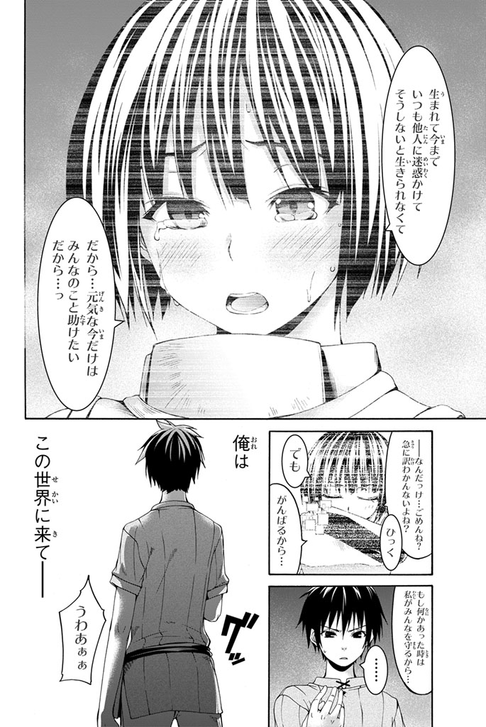 Manga Raw 100-man no Inochi no Ue ni Ore wa Tatte Iru Chapter 01