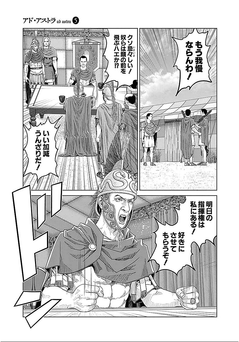 Manga Raw Ad Astra - Scipio to Hannibal Chapter 28