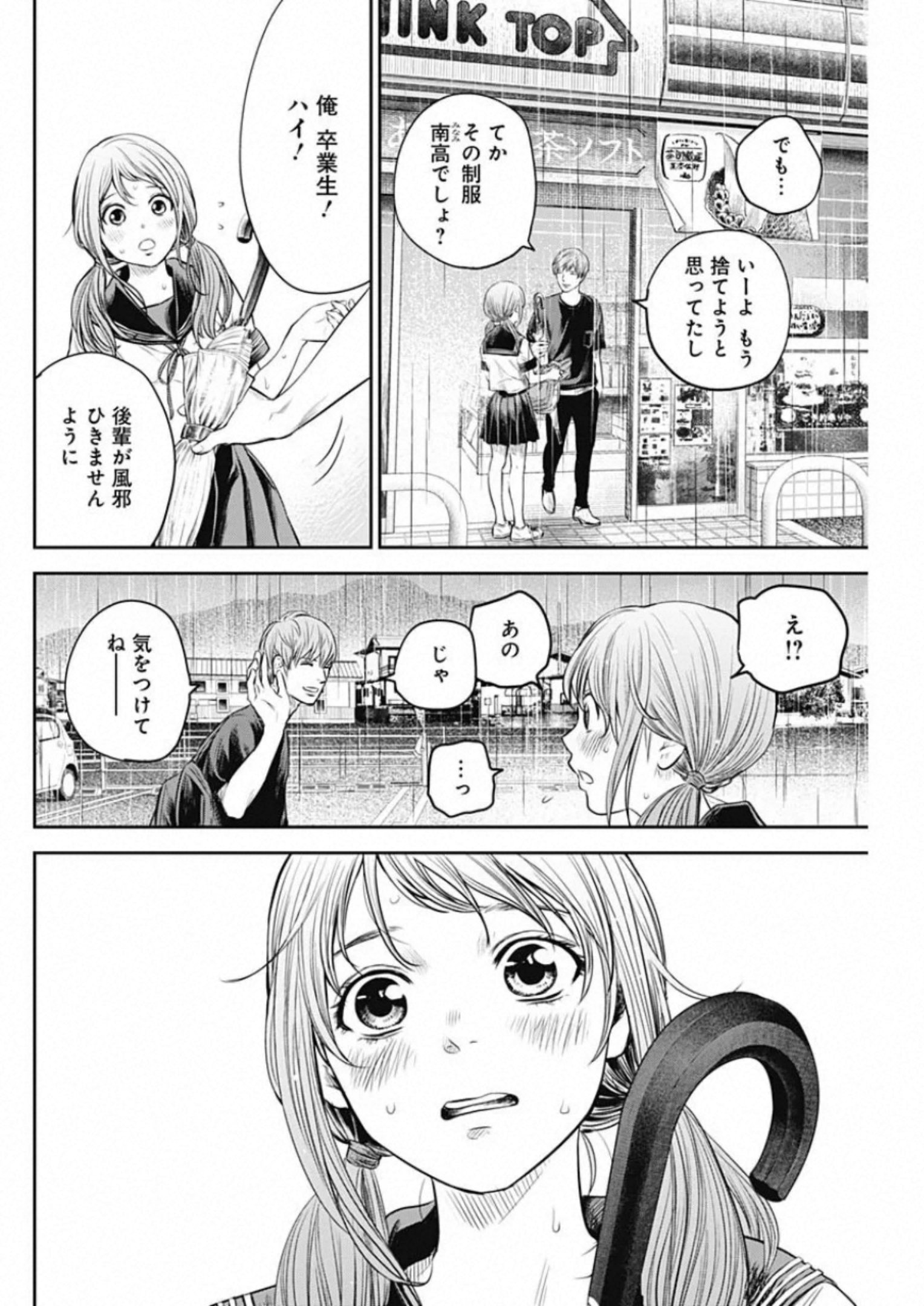 Manga Raw adabana NON Chapter 10