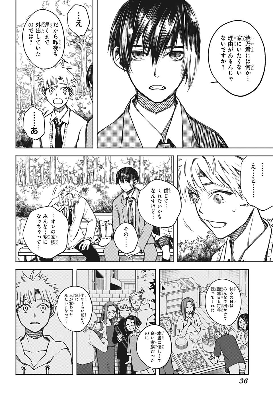 Manga Raw Bokura no Ketsumei Chapter 01
