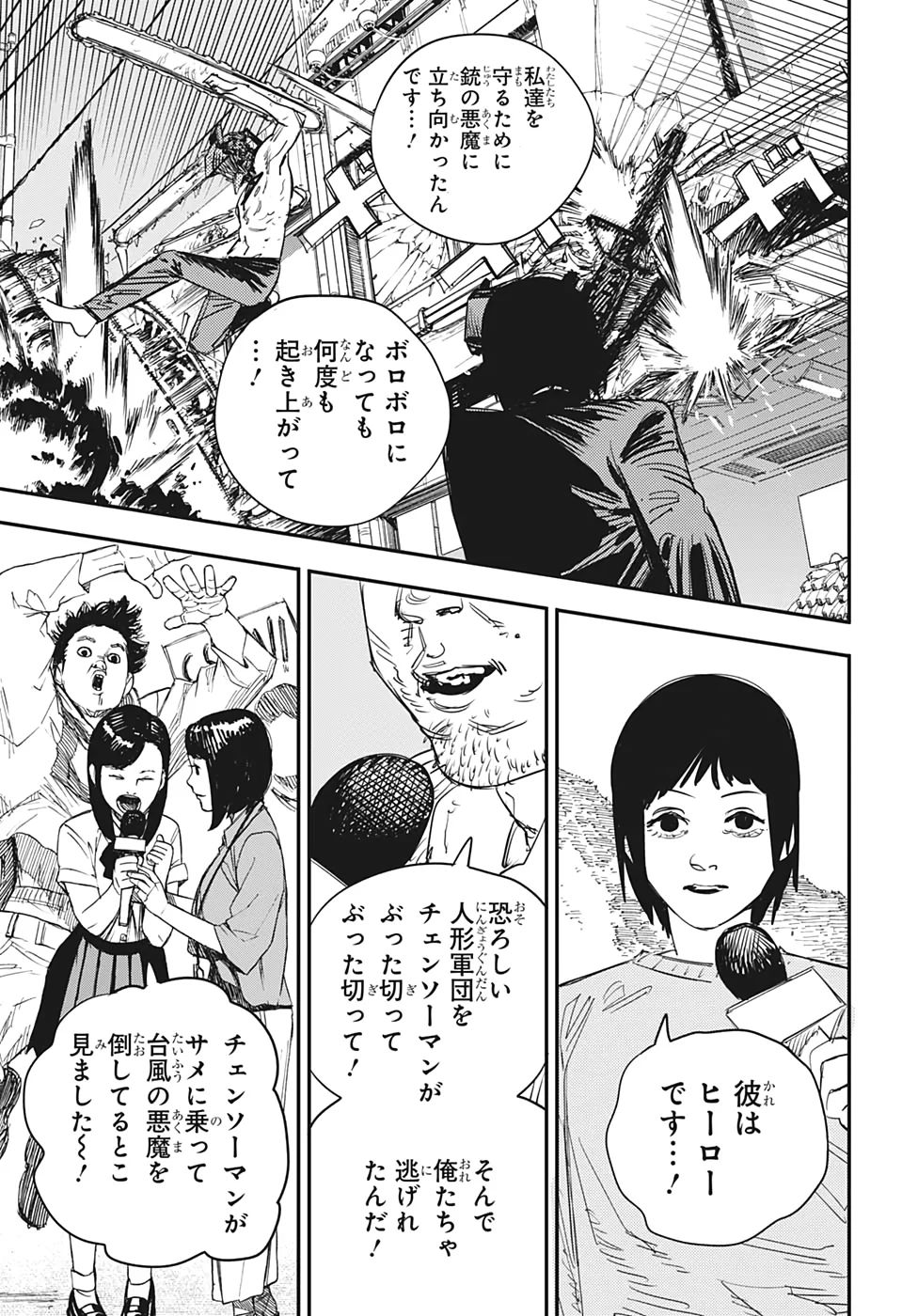 Manga Raw Chainsaw-man Chapter 89