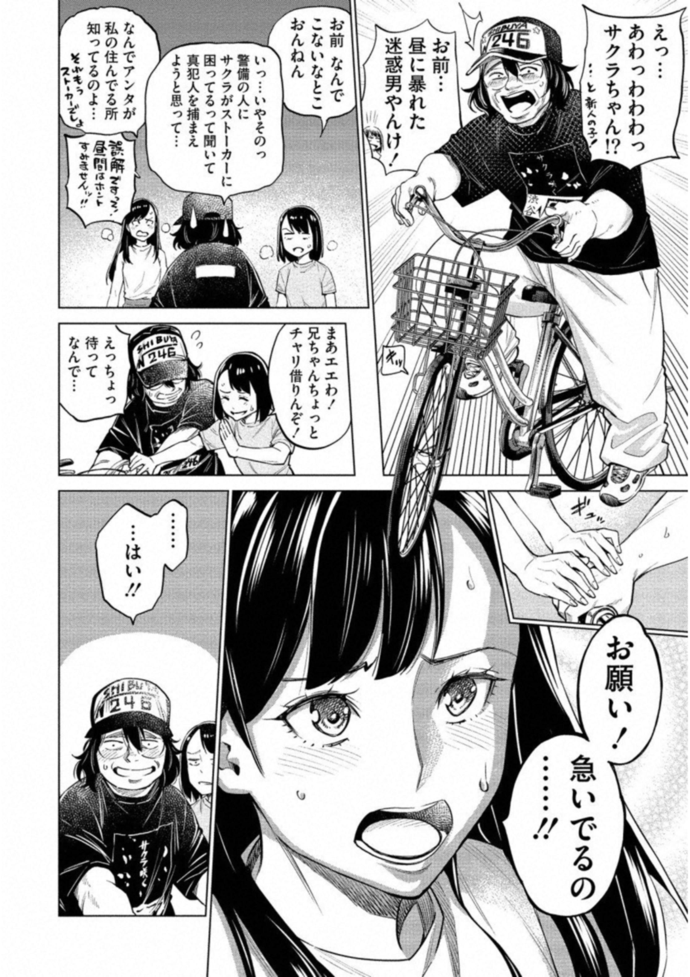 Manga Raw Dolkara Chapter 14