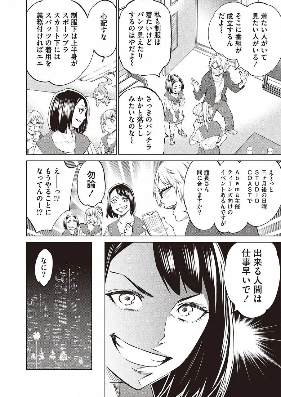 Manga Raw Dolkara Chapter 32