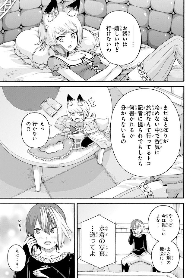 Manga Raw Futoku no Guild Chapter 38