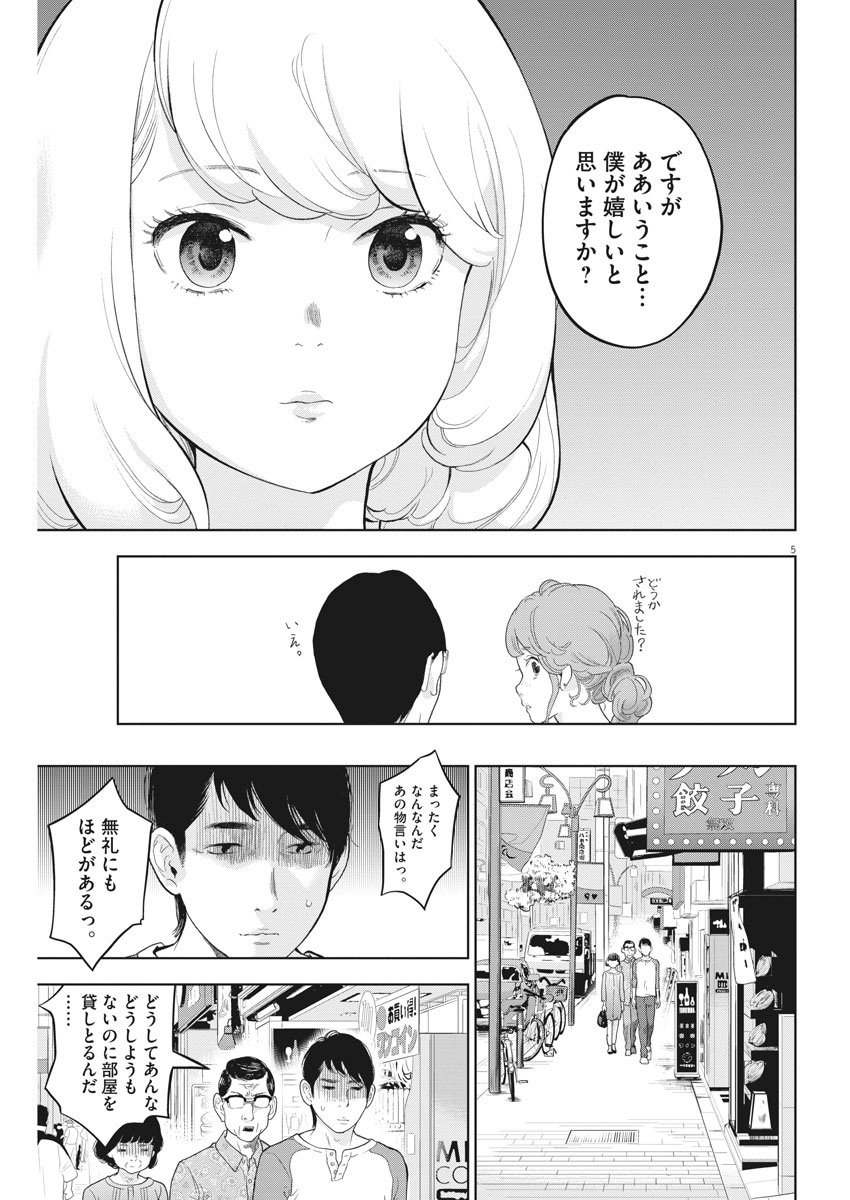 Manga Raw Gaishuu Isshoku Chapter 30