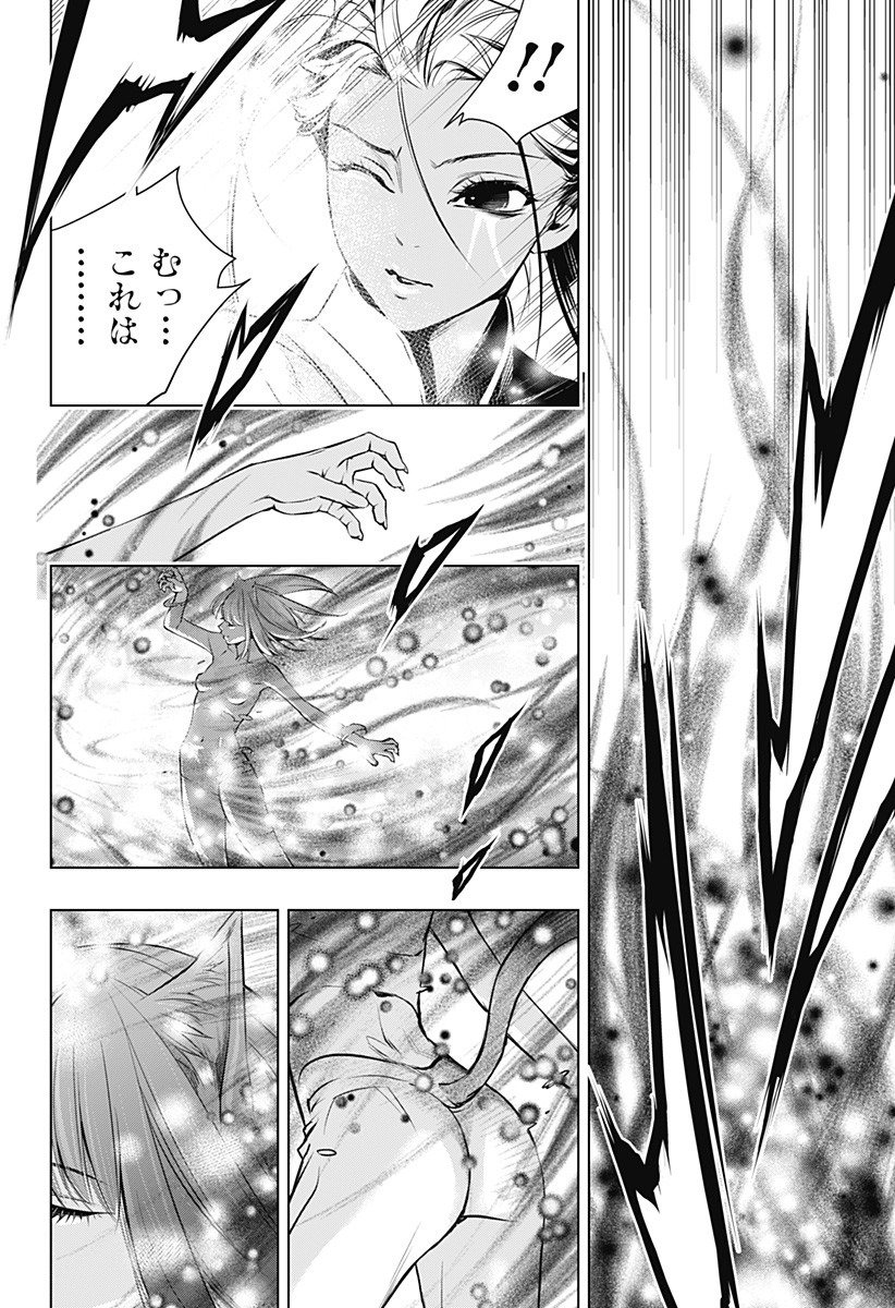 Manga Raw Ghost Reaper Girl Chapter 04