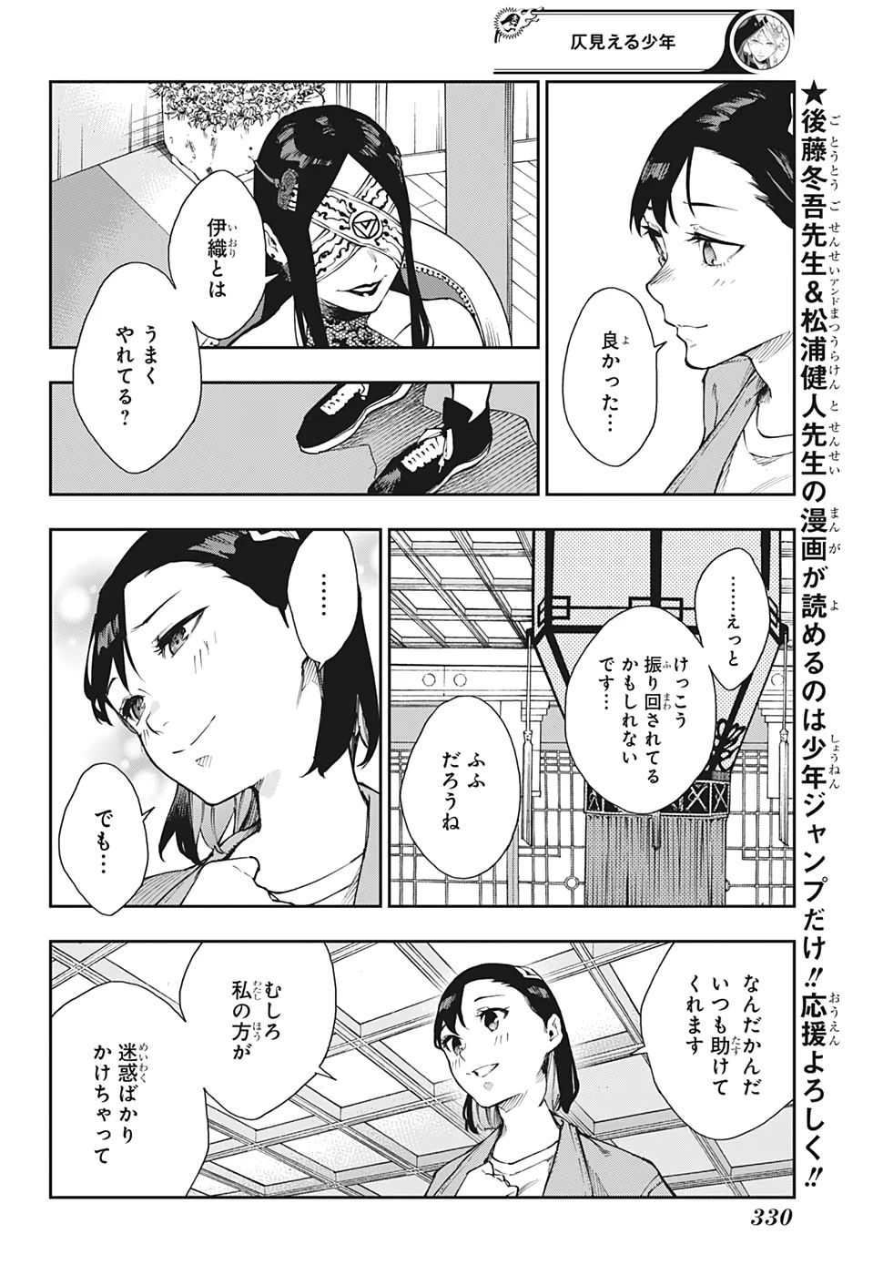 Manga Raw Hono Mieru Shonen Chapter 08
