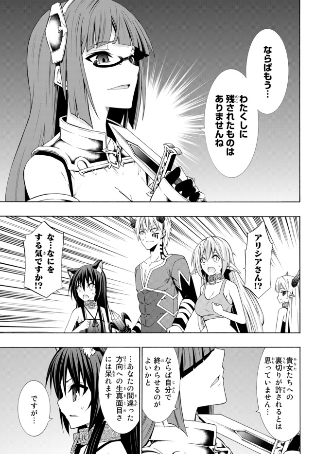 Manga Raw Isekai Maou to Shoukan Shoujo Dorei Majutsu Chapter 39.2