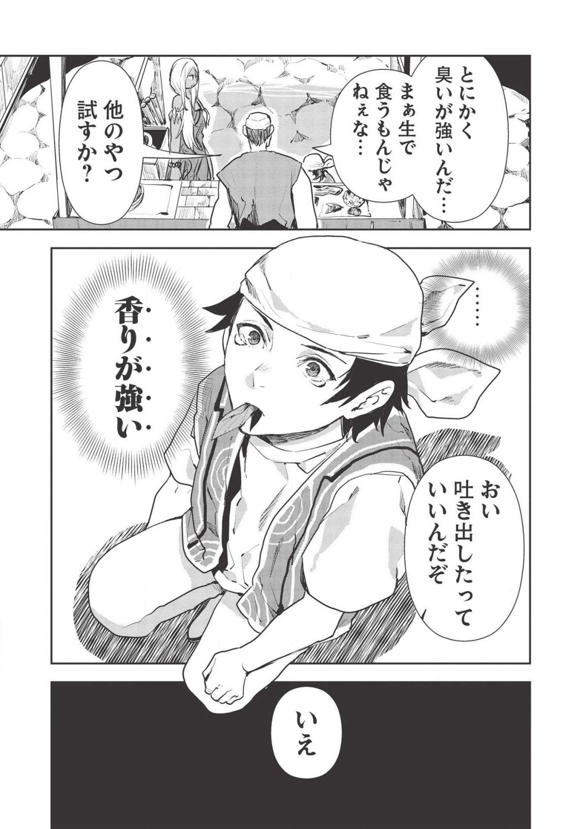 Manga Raw Isekai Ryouridou Chapter 24