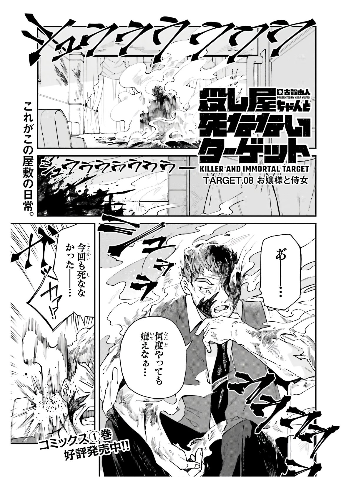 Manga Raw Killer and Immortal Target Chapter 08