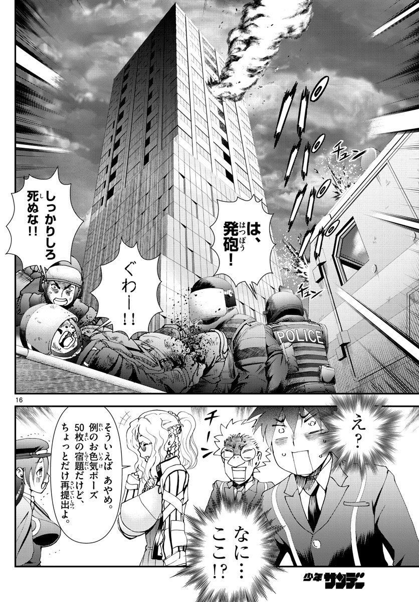 Manga Raw Kimi wa 008 Chapter 122