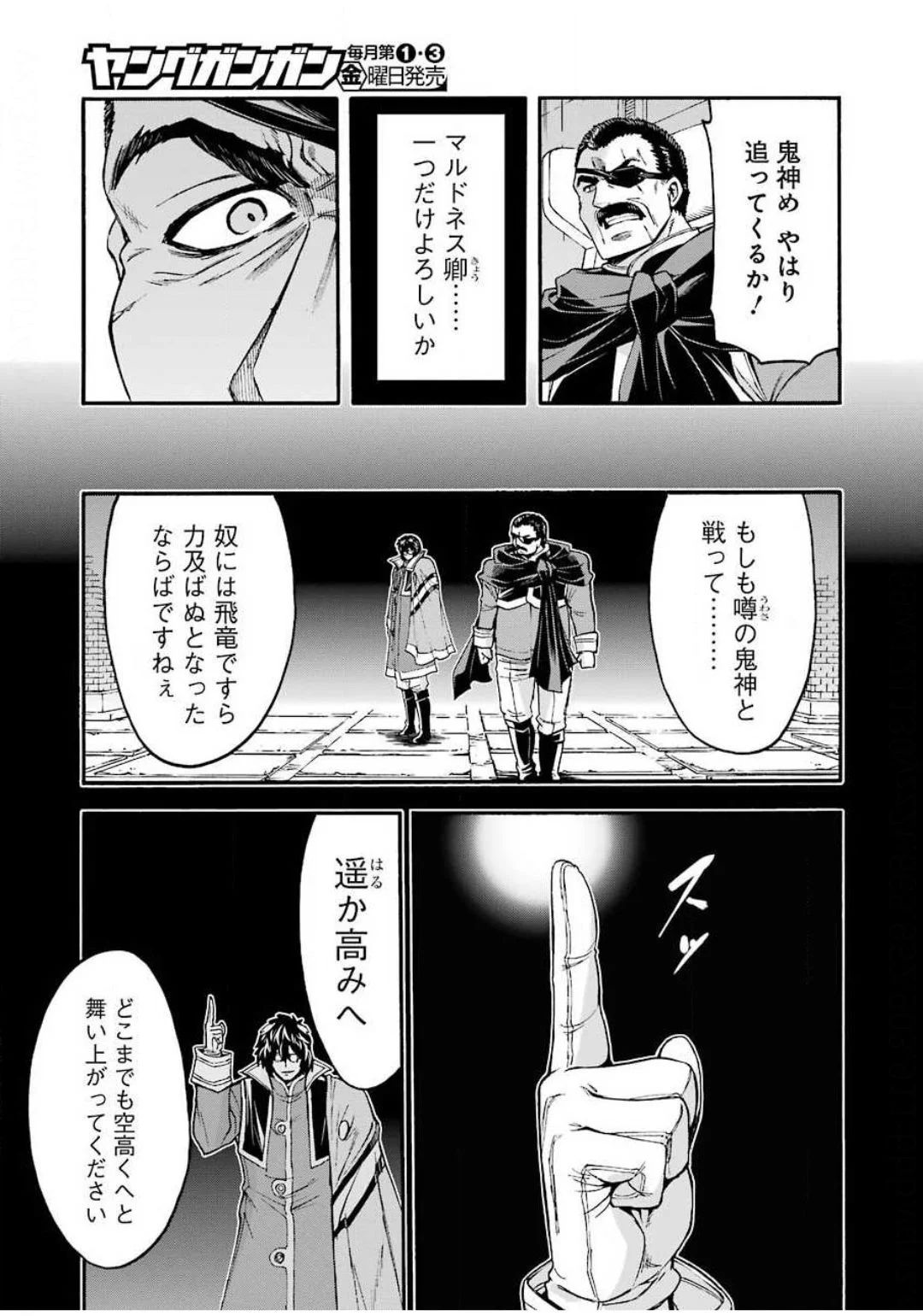 Manga Raw Knights and Magic Chapter 93