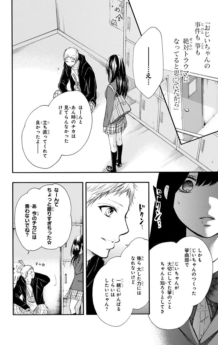 Manga Raw Kono Oto Tomare Chapter 07