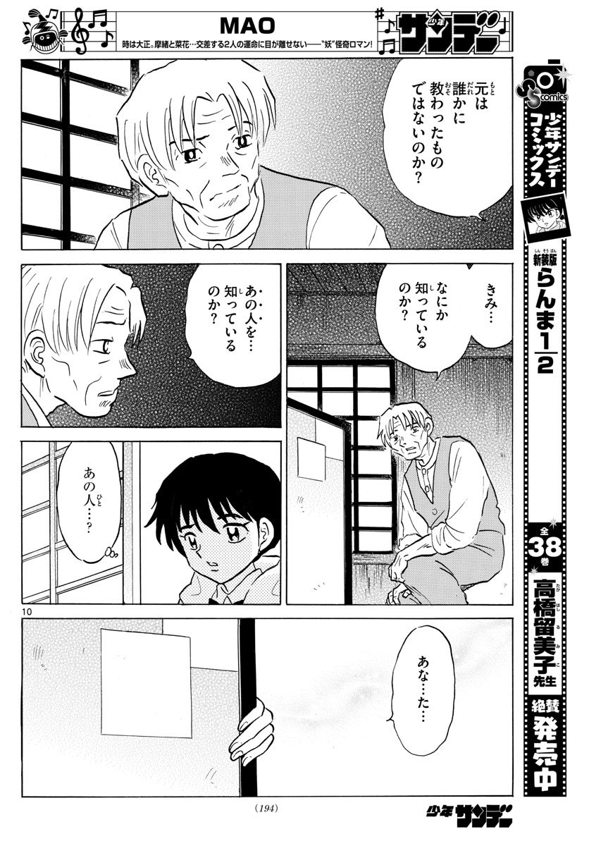 Manga Raw MAO Chapter 60