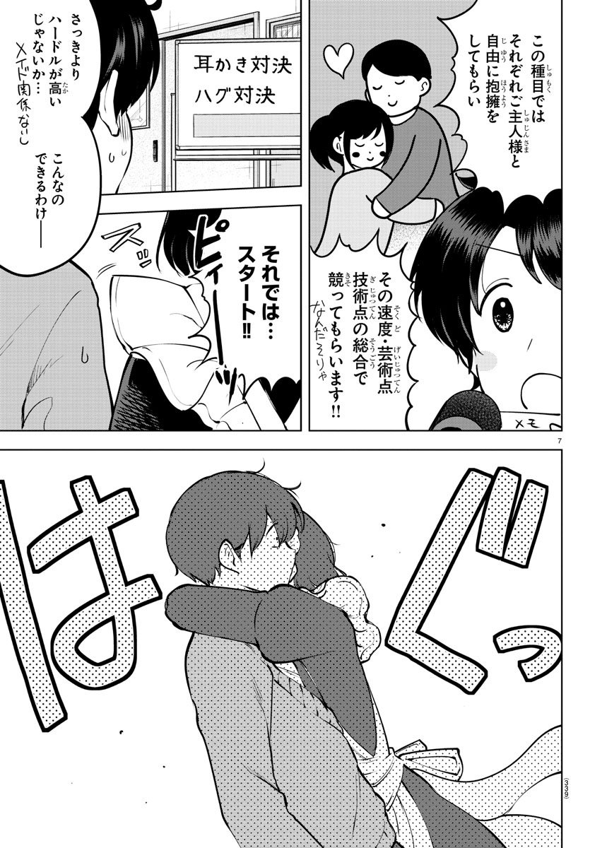 Manga Raw Meika-san cant conceal her emotions Chapter 33