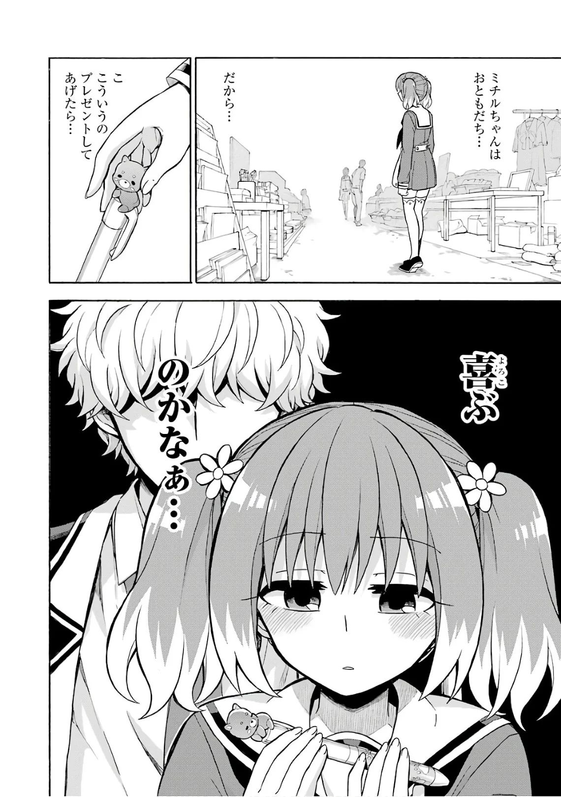 Manga Raw Munou na Nana Chapter 27