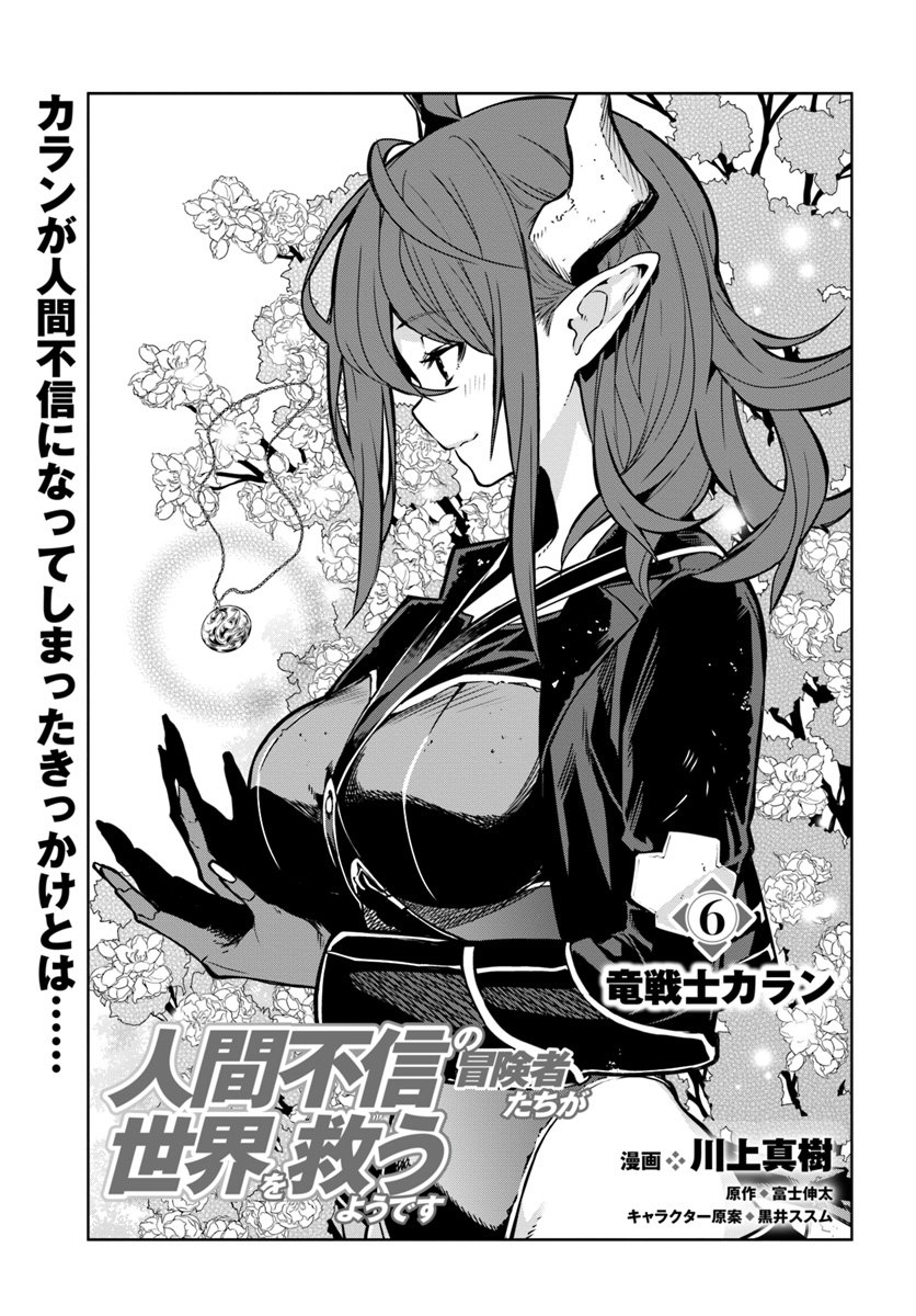 Manga Raw Ningen Fushin no Bouken Shatachi ga Sekai o Sukuu you desu Manga Chapter 06