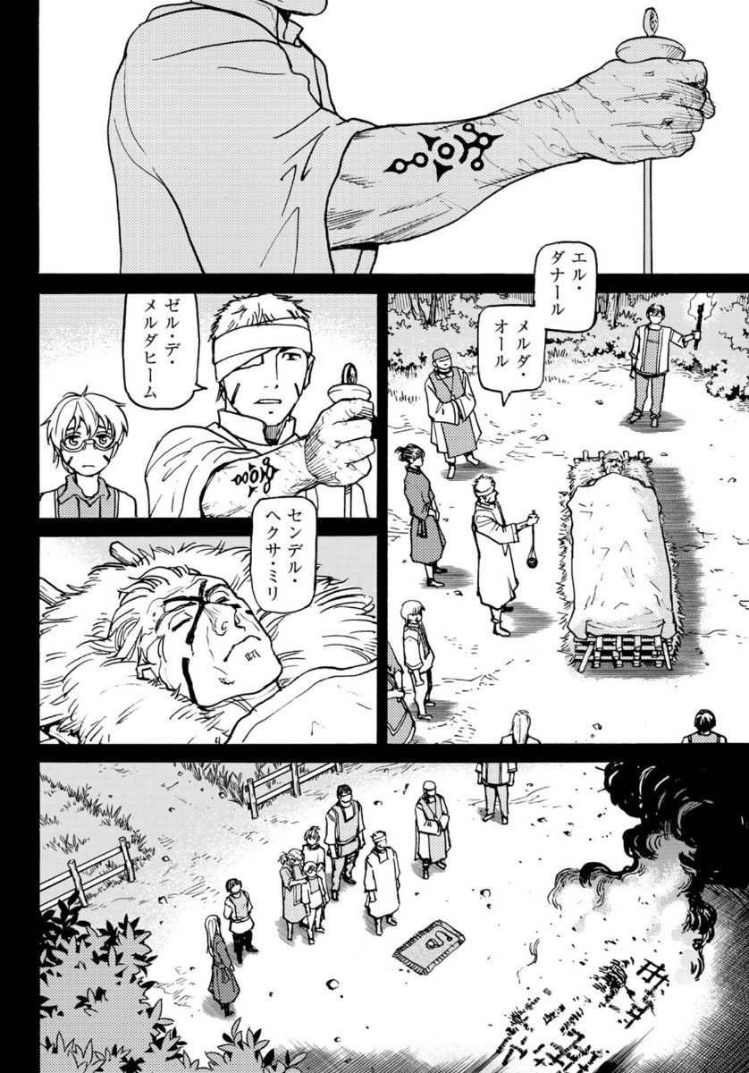 Manga Raw Planet of The Fools Chapter 14