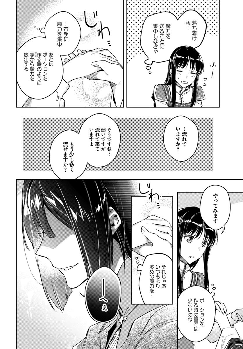 Manga Raw Seijo no Maryoku wa Bannou desu Chapter 12.3