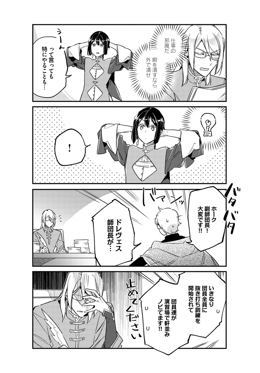 Manga Raw Seijo no Maryoku wa Bannou desu Chapter 12.5