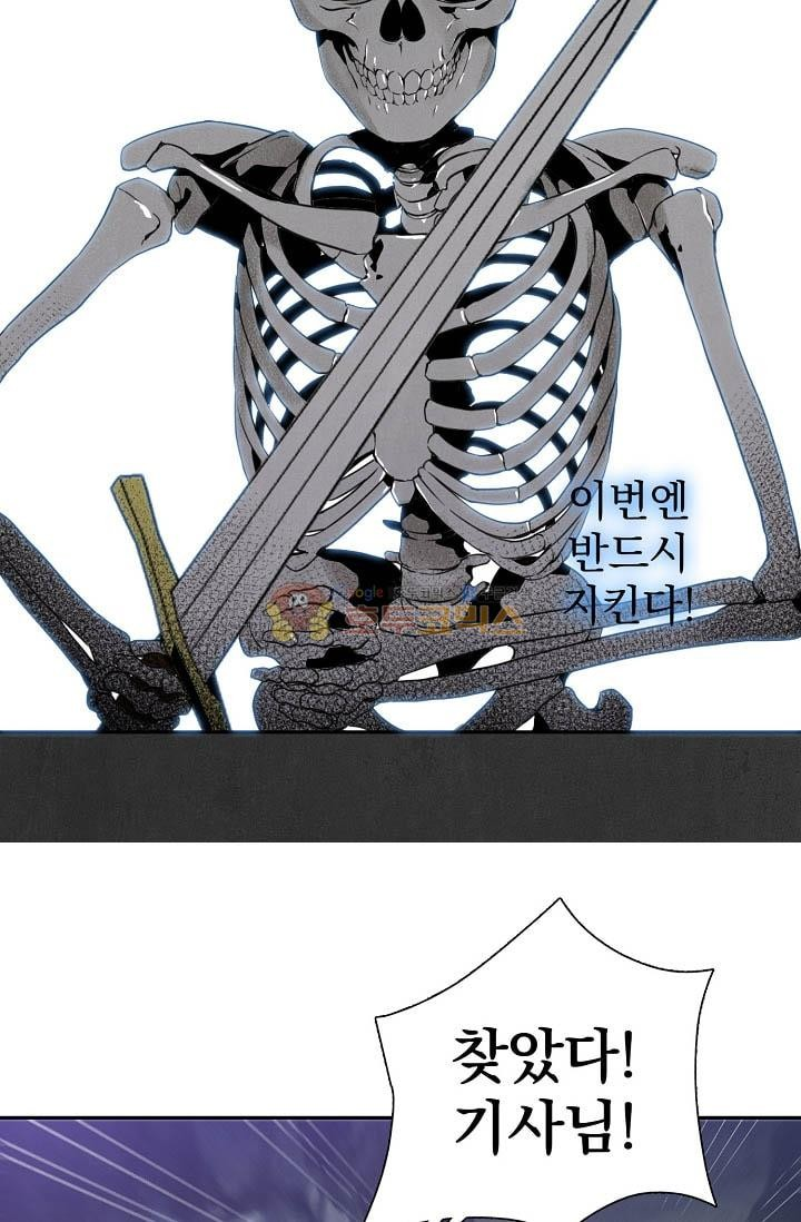 Manga Raw Skeleton Soldier Couldnt Protect the Dungeon Chapter 09