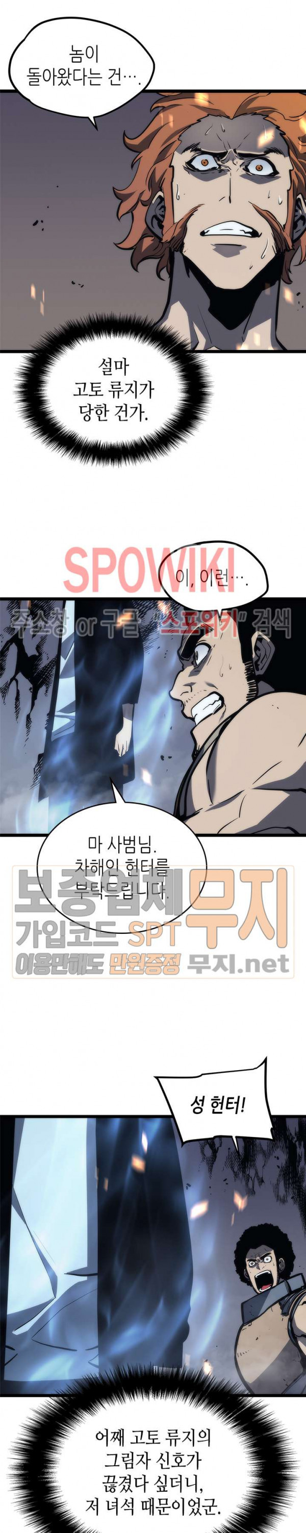 Manga Raw Solo Leveling Chapter 101
