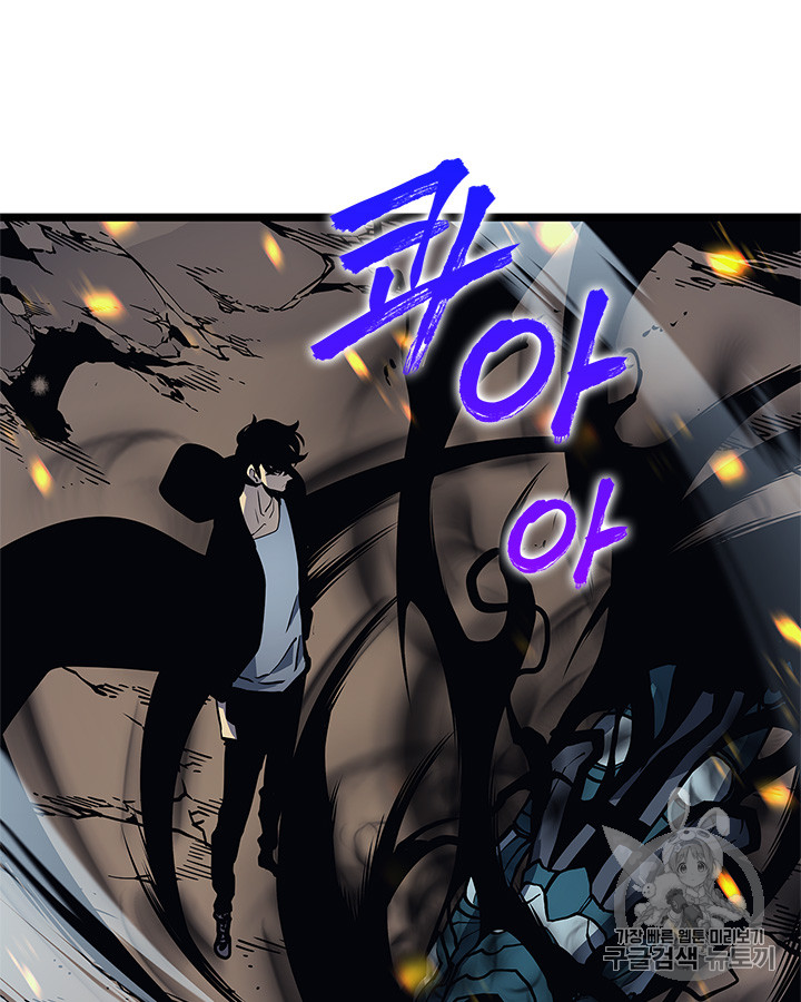 Manga Raw Solo Leveling Chapter 104