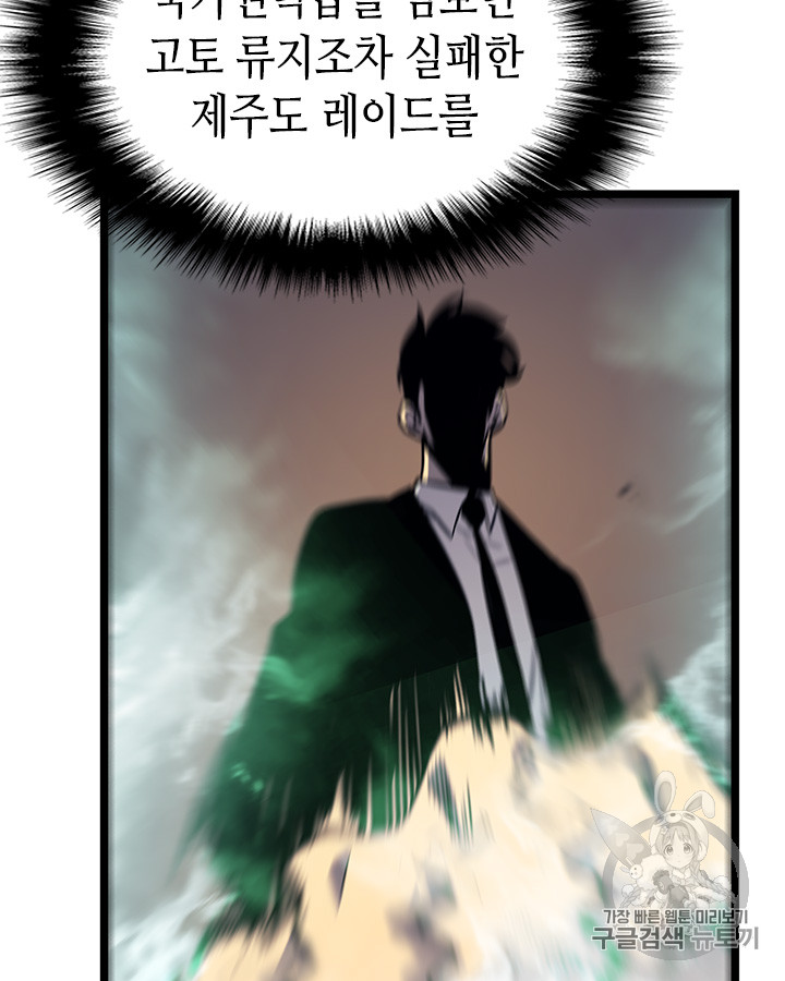 Manga Raw Solo Leveling Chapter 109