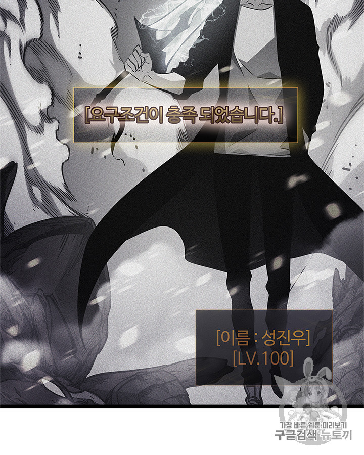 Manga Raw Solo Leveling Chapter 111