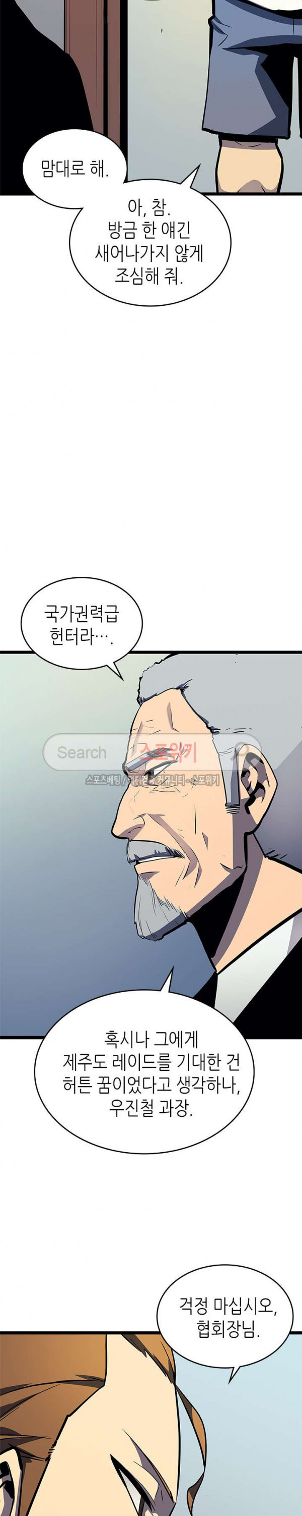 Manga Raw Solo Leveling Chapter 84