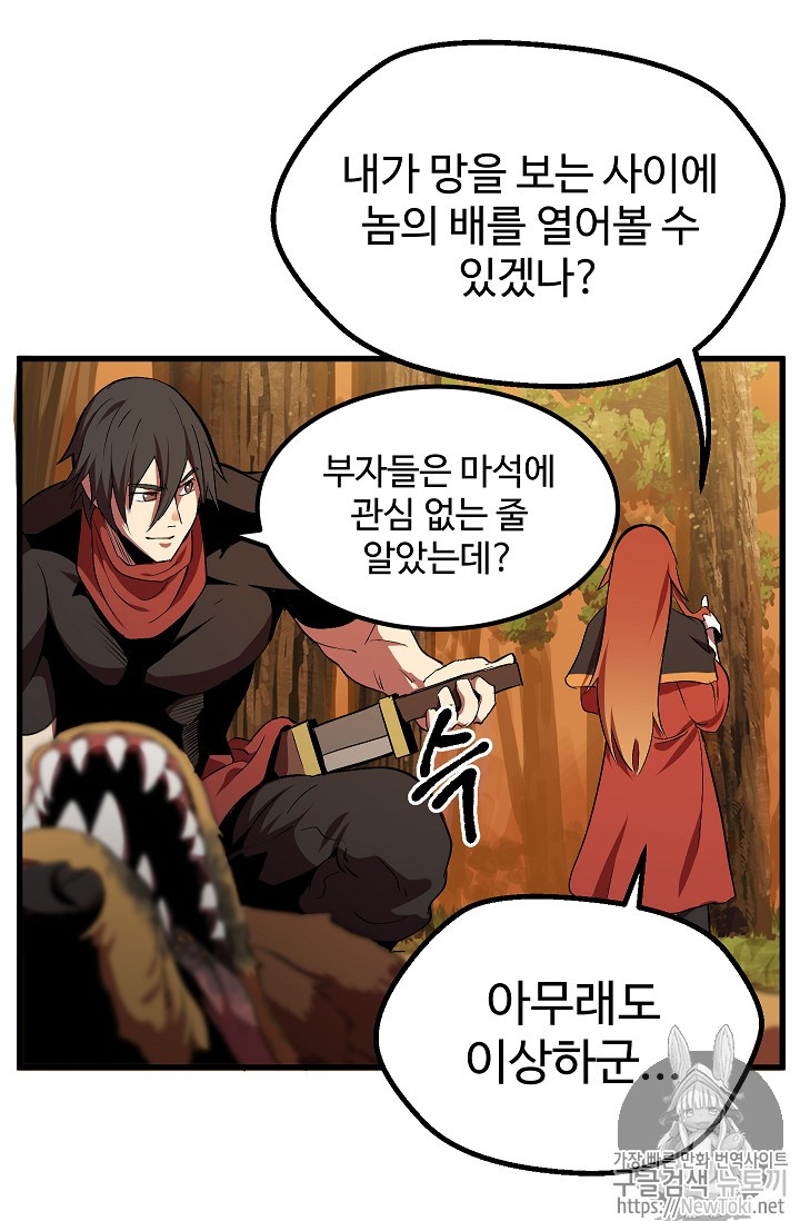 Manga Raw Survival Story of a Sword King in a Fantasy World Chapter 16