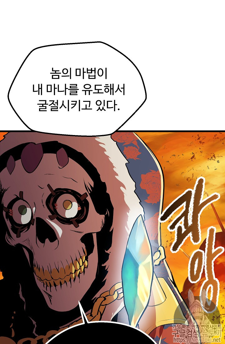 Manga Raw Survival Story of a Sword King in a Fantasy World Chapter 17