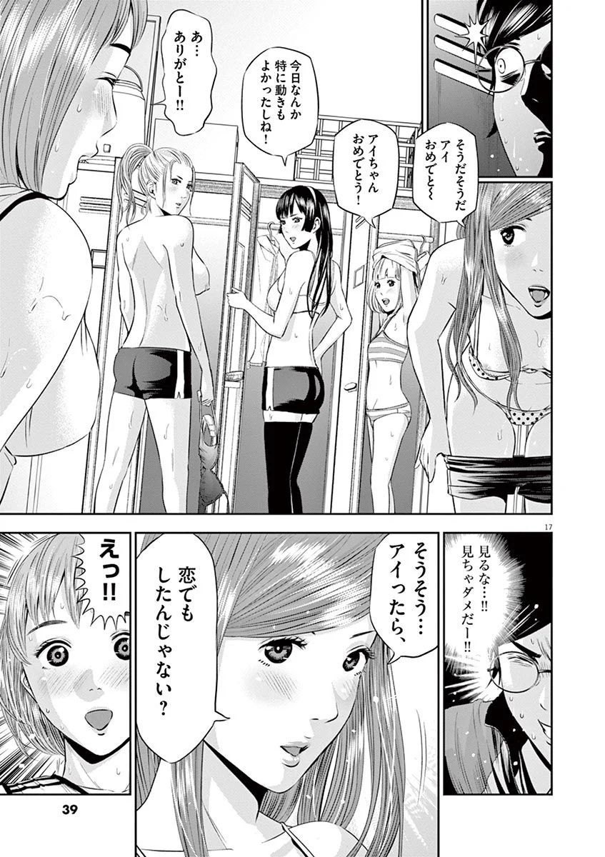 Manga Raw Te no Hira ni Ai wo Chapter 10