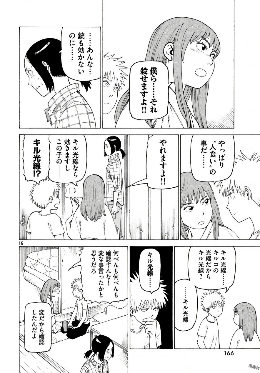 Manga Raw Tengoku Daimakyou Chapter 04