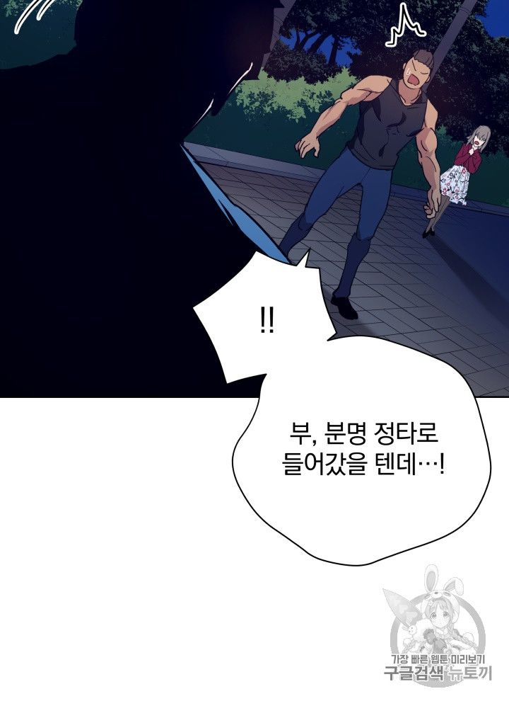 Manga Raw The Descent of the Demonic Master Chapter 56