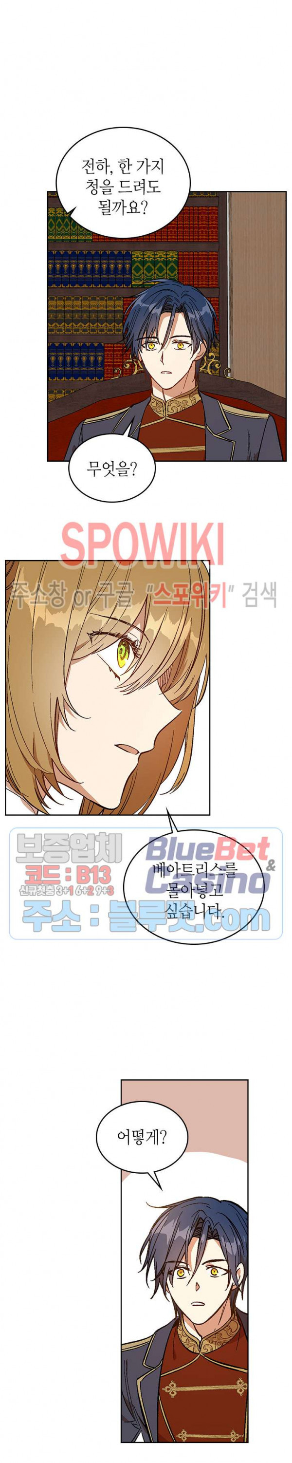 Manga Raw The Reason Why Raeliana Ended up at the Dukes Mansion Chapter 134