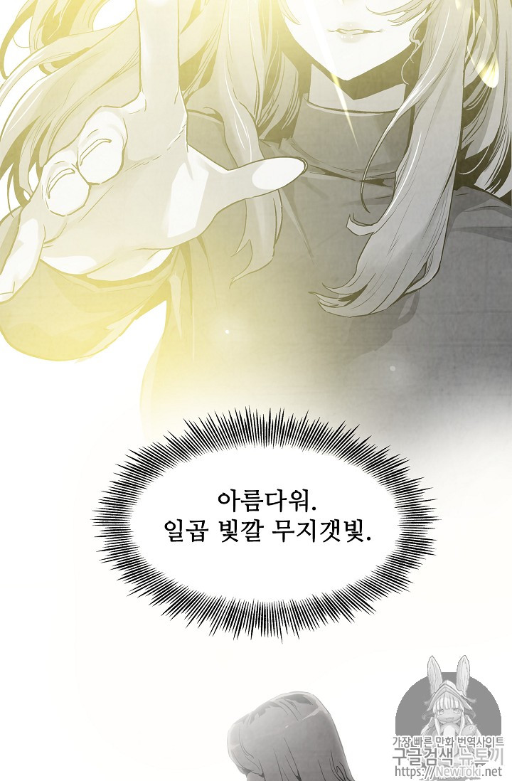 Manga Raw The Second Coming of Gluttony Chapter 8