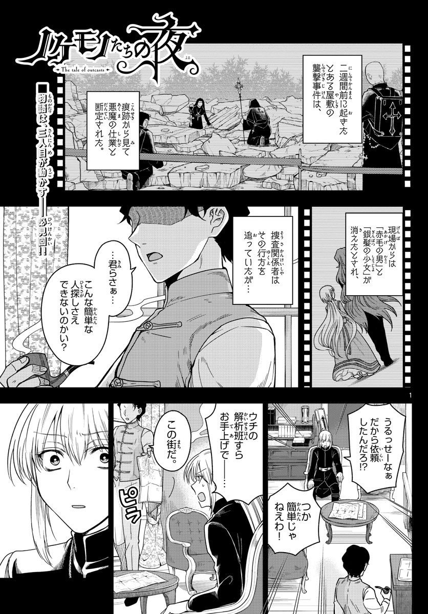 Manga Raw The tale of outcasts Chapter 04