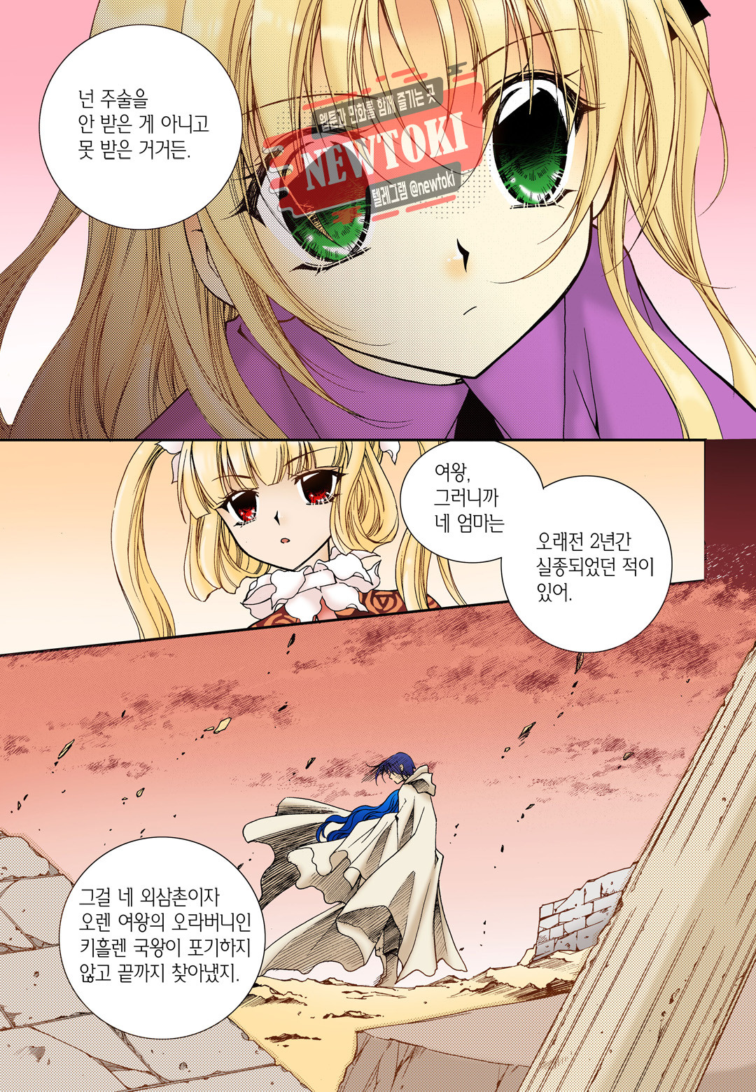 Manga Raw Tiara Chapter 39