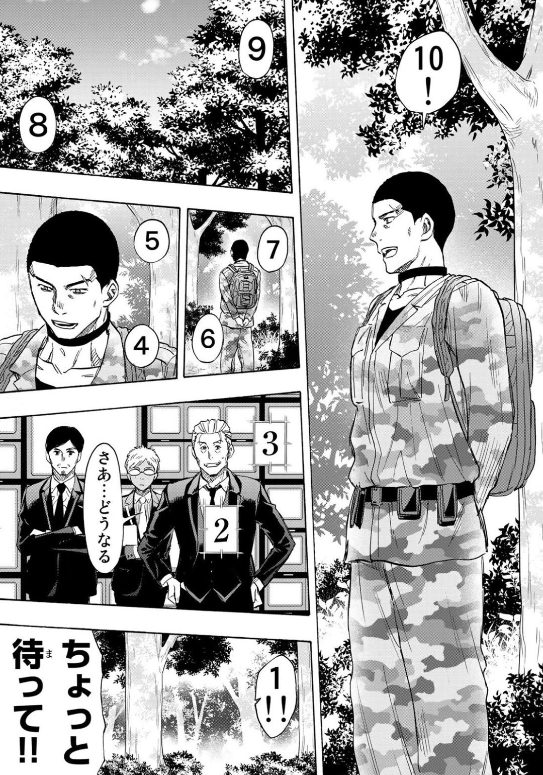 Manga Raw Tomodachi Game Chapter 80