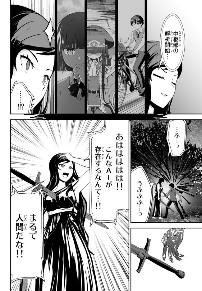 Manga Raw Unparalleled Path Reincarnated as the AI for a space battleship Chapter 11
