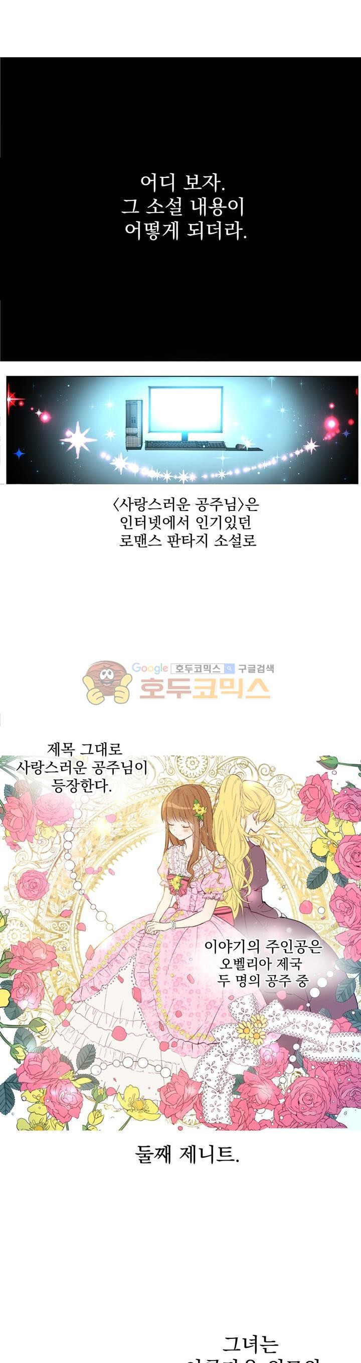 Manga Raw Who Made Me a Princess Chapter 03